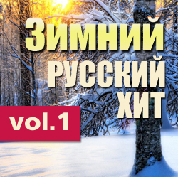 Зимний Русский Хит: Герои Радиоэфиров Vol.1 / Compiled by Sasha D