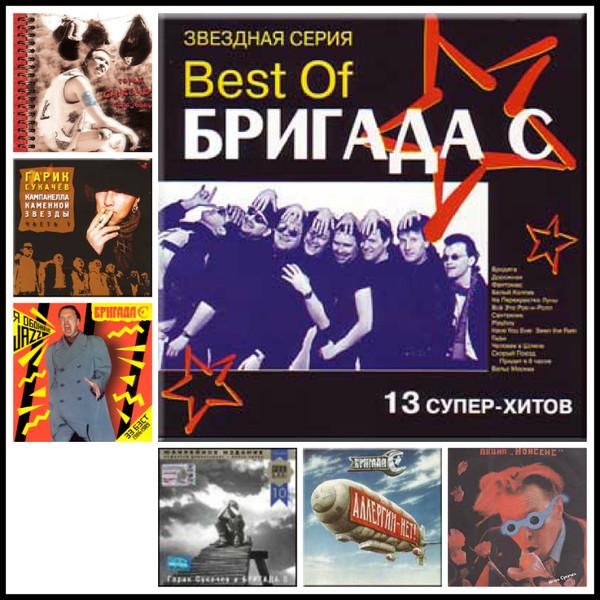 Гарик Сукачев и Бригада С (1991 - 2005)